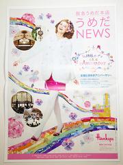 UMEDA NEWS 2013 Winter