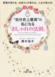 Yuko Sawaki/book cover
