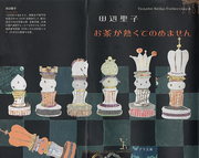 Tanabe Seiko Collection4