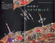 Tanabe Seiko Collection5