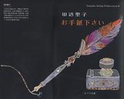 Tanabe Seiko Collection8