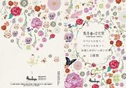 Hankyu Umeda catalogue Spring 2013