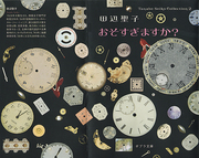 「Tanabe Seiko Collection2 おそすぎますか」