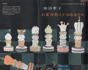 「Tanabe Seiko Collection4 お茶が熱くてのめません」