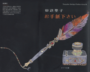 「Tanabe Seiko Collection8 お手紙下さい」