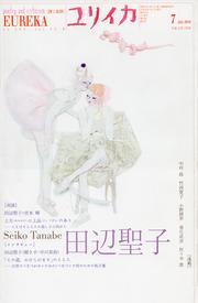 「田辺聖子特集」ユリイカ