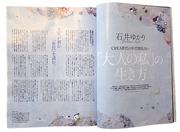 「大人の私」の生き方 CREA 2013年9月号