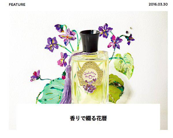 香りで綴る花暦2.jpg