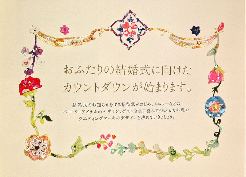 ANNIVERSAIRE WEDDING ノベルティ4