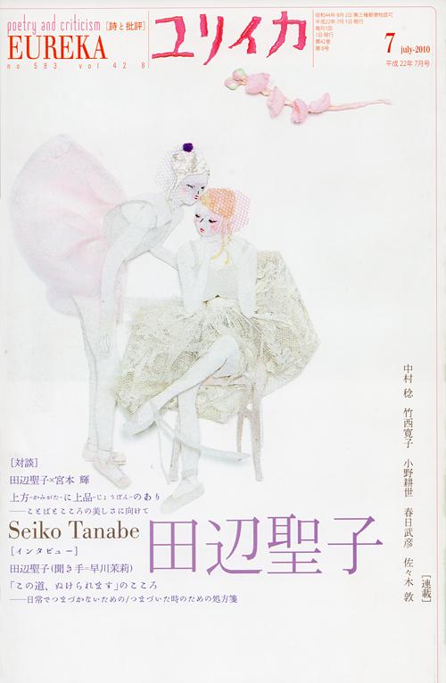 田辺聖子特集 ユリイカ
