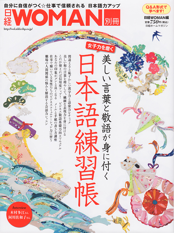 日経WOMAN「日本語練習帳」