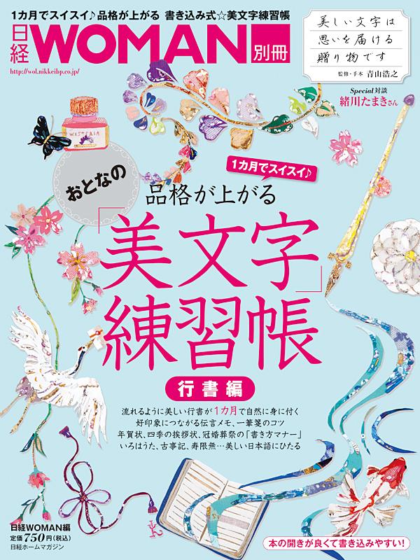 日経WOMAN「美文字練習帳」2