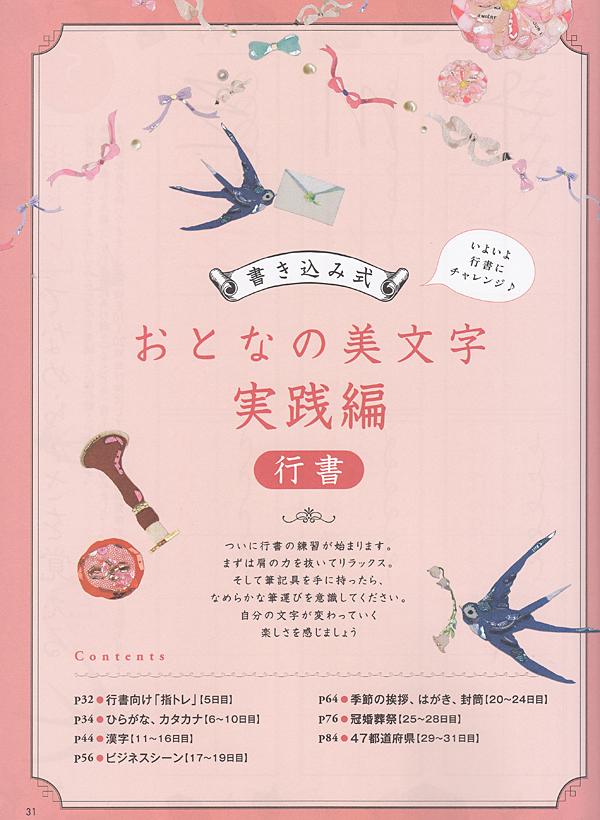日経WOMAN「美文字練習帳」