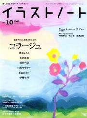 イラストノート No.10