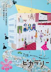 Piccadilly Shinjuku Renovation