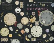 Tanabe Seiko Collection2
