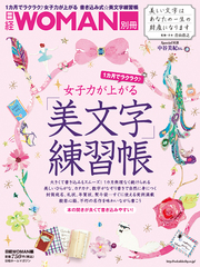 magazine cover for Nikkei Woman 1