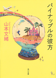 Fumio Yamamoto's book cover
