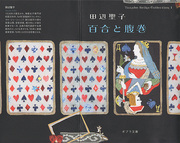 「Tanabe Seiko Collection1 百合と腹巻」
