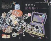 「Tanabe Seiko Collection3 感傷旅行 センチメンタルジャーニィ」