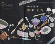 「Tanabe Seiko Collection6 無芸大食」