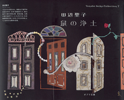 「Tanabe Seiko Collection7 鼠の浄土」
