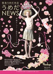 阪急百貨店 うめだNEWS 2010