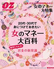 「女のマネー大百科」OZ-magazine