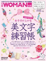 日経WOMAN「美文字練習帳」1