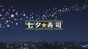 星で飾ろう!七夕寿司