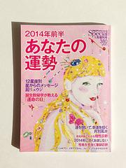 PHPスペシャル 2014年1月増刊号/PHP研究所