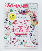 日経WOMAN別冊「はじめての美文字練習帳」
